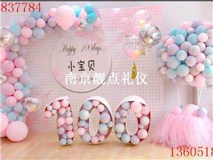 南京气球-宝宝过白天