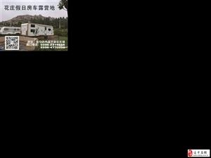 �酷�山花庄假日营地略图
