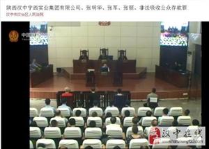 汉中明星企业非法吸资14亿 董事长系陕西原人大代表