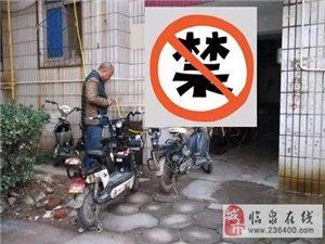 临泉要整治电瓶车了!严禁......