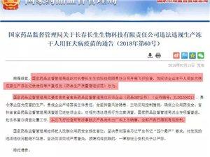 【劣疫苗事件】丰都人关心的都在这里!重庆已全面停用长生狂犬疫苗!