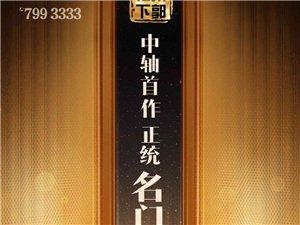下郭碧桂园盛世名门――中轴首作 正统名门