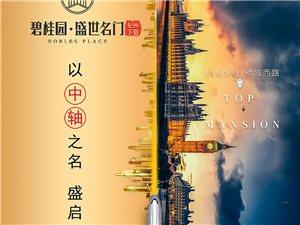 千亿房企,强势进驻――化州下郭碧桂园盛世名门