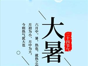 【凯德玖号院】二十四节气大暑