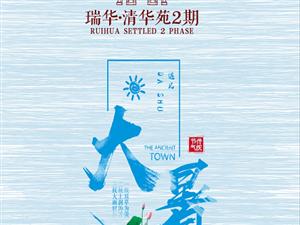 【瑞华·清华苑2期】二十四节气大暑!
