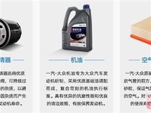 【五洲大众】2018年一汽-大众原装备件防伪促销活动正在进行中...