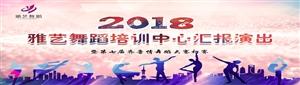 雅艺舞蹈培训中心2018年汇报演出