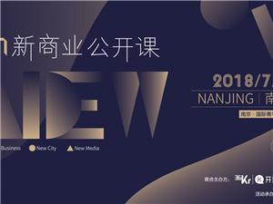 南京�^�l&36氪�_氪新商�I公�_�n:新城市力量下的新商�I峰��