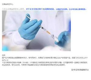 最近网上疯传的不合格疫苗!云南省未采购・・・镇雄家长可以放心接种・・・