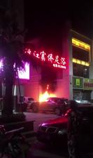 昨夜德江一两夫妻吵架、男的打不着女的,把摩托车点燃了