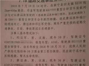 新宁回龙寺镇7.19死亡车祸当事人详细调查简报,详情见文