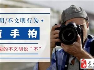 """【第一期】""""文明�S手拍""""�S觅N"""