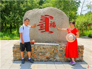 游览吉林大关东文化园与红旗村