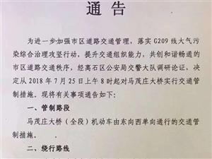 离石:关于对马茂庄大桥实行交通管制的通告