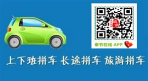 奉节拼车网――-免费发布和查阅同城拼车信息平台