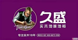 特价抢购!人气品牌网上赌场正规平台——久盛地板