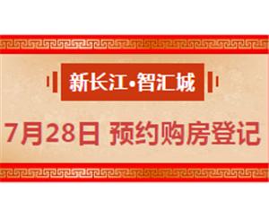 重磅消息【新�L江・智�R城】7月28日�_�㈩A�s�房登�!