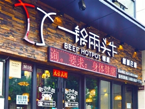 头条丨欢乐金街,肉食动物天堂店。