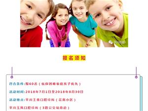 爱心公益:平川王贵口腔免费正畸活动火热报名中,从速,免费!