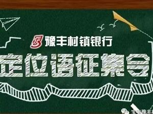 新濠天地官网网站豫丰村镇银行万元征集定位宣传语