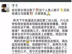 网传冒充家长接小孩的郴州男子,已被警方找到!