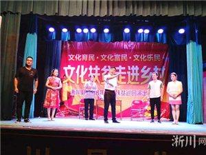 """淅川县组织""""文化扶贫走进乡村""""巡回演出活动"""