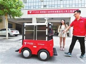 """能""""看""""红绿灯 可自动避障 京东智能配送机器人在河南送出首单"""