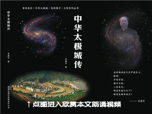 水调歌头――殷虹贺吴建华老师发现太极三十周年