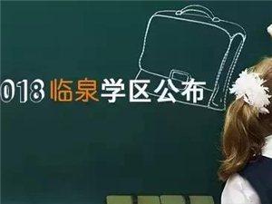 临泉中小学学区划分出来啦!看看你家小孩在哪个学校~