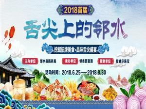 2018邻水县首届《舌尖上的邻水》-达人投票
