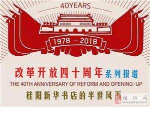 改革开放40周年;|;澳门网上投注游戏新华书店的半世风雨