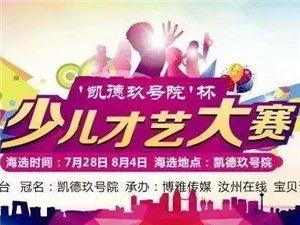 重磅!河南电视台《民生宝贝少儿才艺秀》要在汝州海选了!