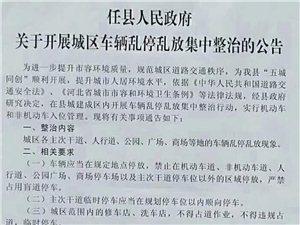 澳门太阳城现金网人民政府 关于开展城区车辆乱停乱放集中整治的公告