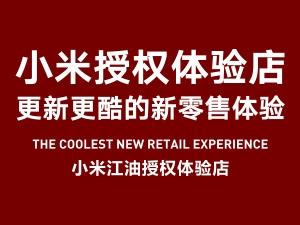 小米之家授权体验店(江油店)更新更酷的新零售体验!