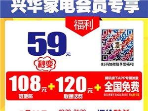 ;落地扇59元再送腾讯大王卡(120元话费,腾讯APP免流量)