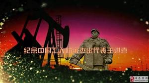 (石油河三部曲之二)《石油河之魂①铁人之魂(下集)》