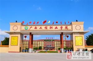 广西工程职业学院的优势!