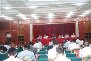 祝贺!金沙平台县召开新的社会阶层人士联谊会成立暨第一次会员大会