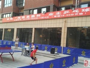 """【武功头条】武功县首届""""海鋈皇嘉杯""""业主乒乓球比赛开幕"""