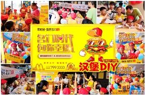 """麦当劳亲子汉堡DIY,名门时代""""包""""你幸福!"""