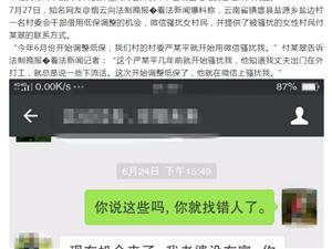 镇雄盐源:一村干部被指借低保名义骚扰女村民 ,当地纪委介入调查