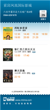 霍邱凤凰影城2018年7月29日影讯(星期日)