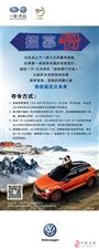 来吧,做一汽大众客户代言人,共享西藏之旅游!!