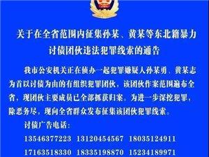 吕梁:征集暴力讨债团伙违法犯罪的线索