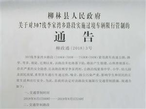 吕梁:对307线李家湾乡路段实施限行管制