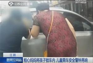 """""""20分钟没事!""""高温天气,孩子被锁车里妈妈竟拒绝砸窗!"""
