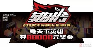 【英雄令】舞立方2、咪哒mini K持续开战,争夺2018城市英雄电玩