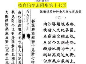 一代廉吏栟茶场大使赵庆濂作诗回应栟茶名人写给他的诗
