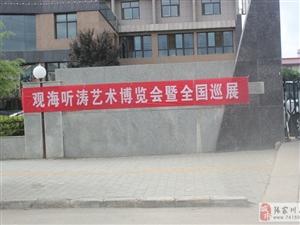 观海听涛珠宝店全国巡展首站张家川站完美成功