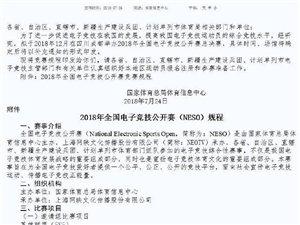 国家体育总局发布了《关于举办2018年全国电子竞技公开赛的通知》